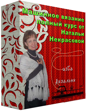 Курсы Натальи Некрасовой